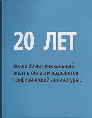 20 лет история компании Геосигнал