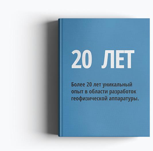 Компания Геосигнал 20 лет